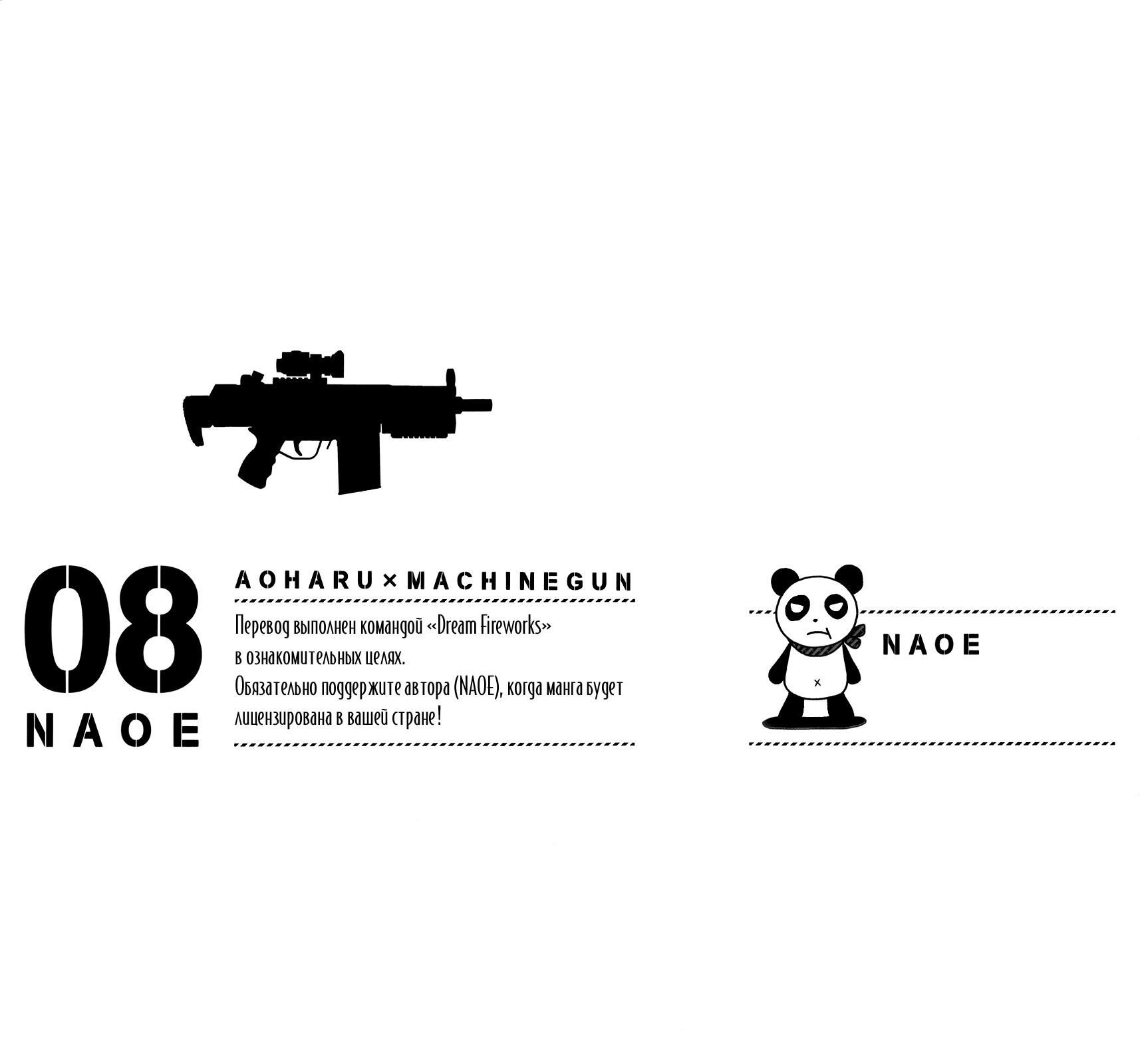 Манга Синяя весна и механическая пушка / Blue Spring X Machine Gun - Том 8 Глава 28 Страница 2