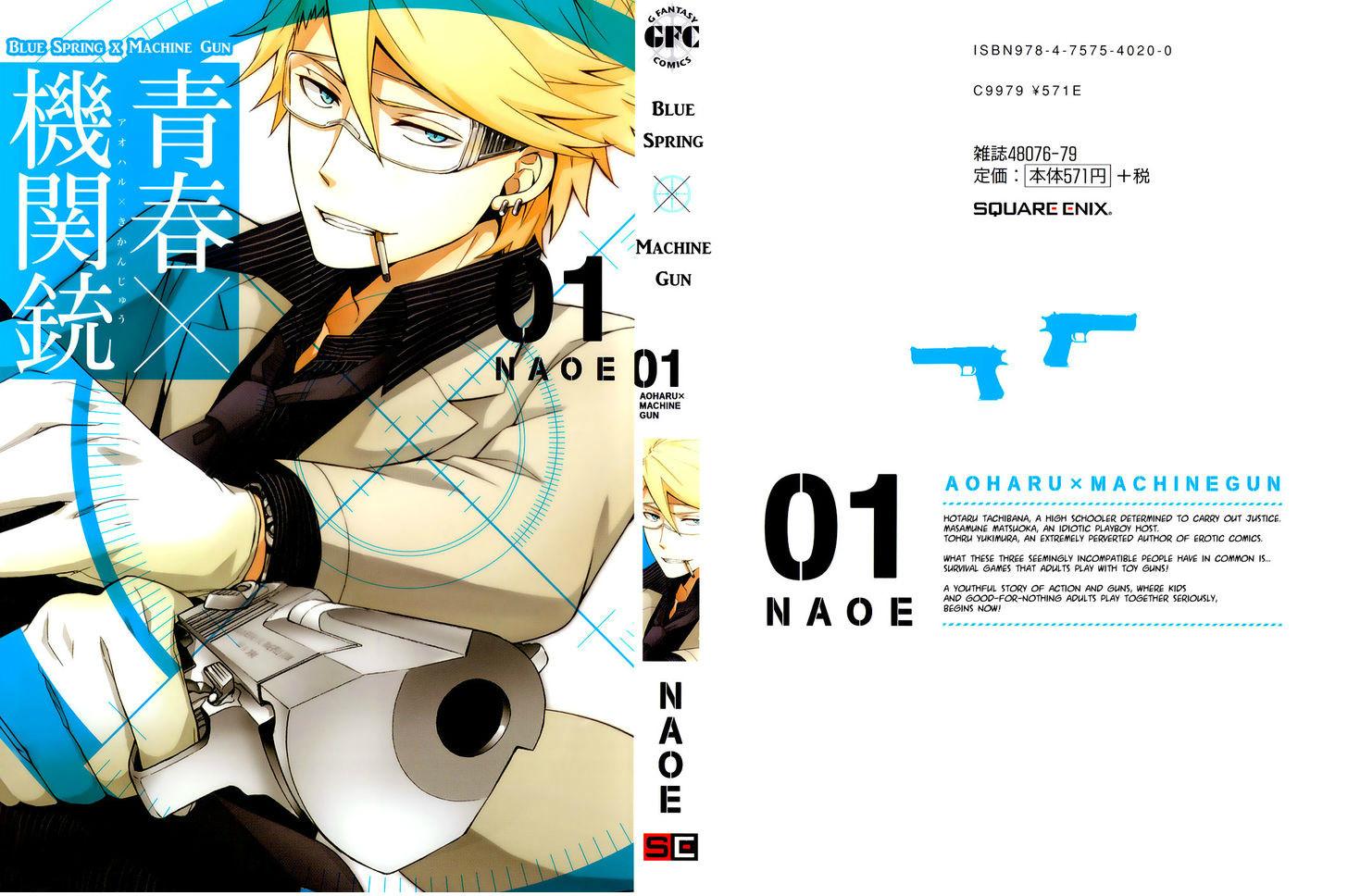 Манга Синяя весна и механическая пушка / Blue Spring X Machine Gun - Том 1 Страница 4