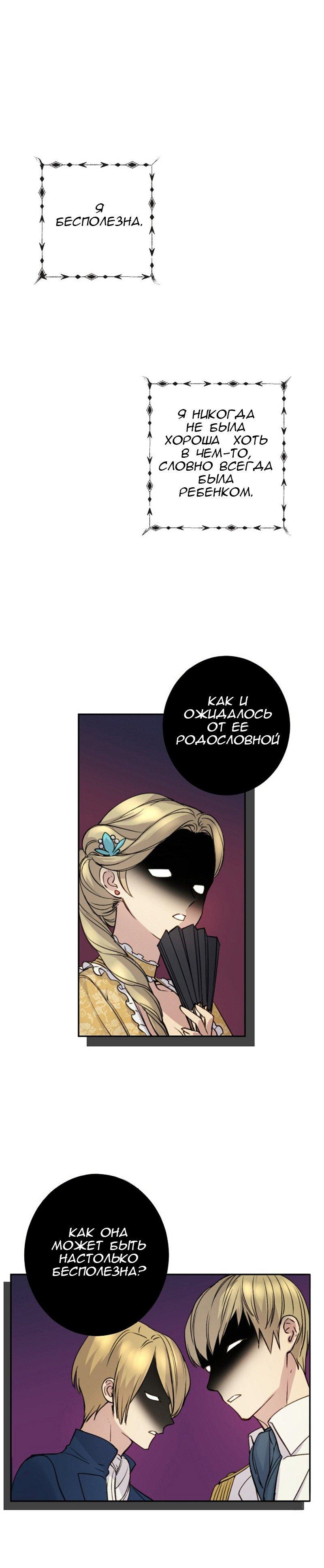 Манга Способная горничная / Capable maid  - Том 1 Глава 1 Страница 1