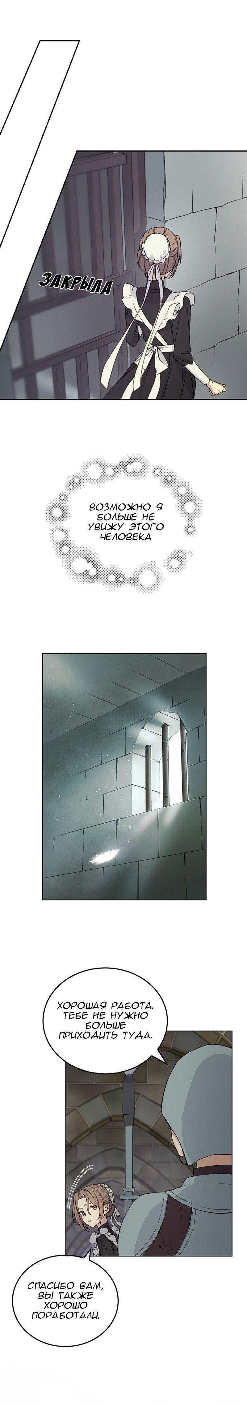 Манга Способная горничная / Capable maid  - Том 1 Глава 1 Страница 21