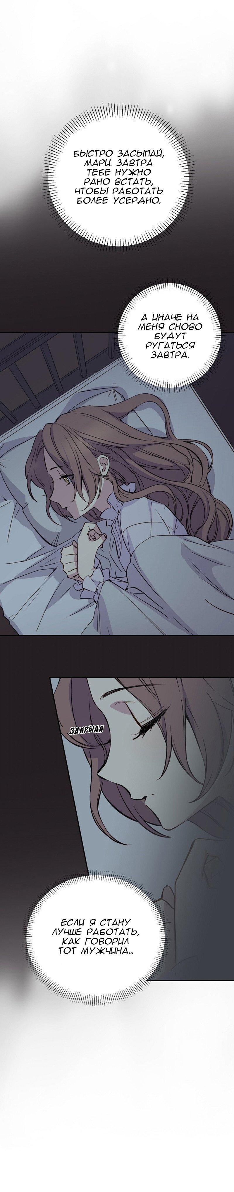 Манга Способная горничная / Capable maid  - Том 1 Глава 1 Страница 22