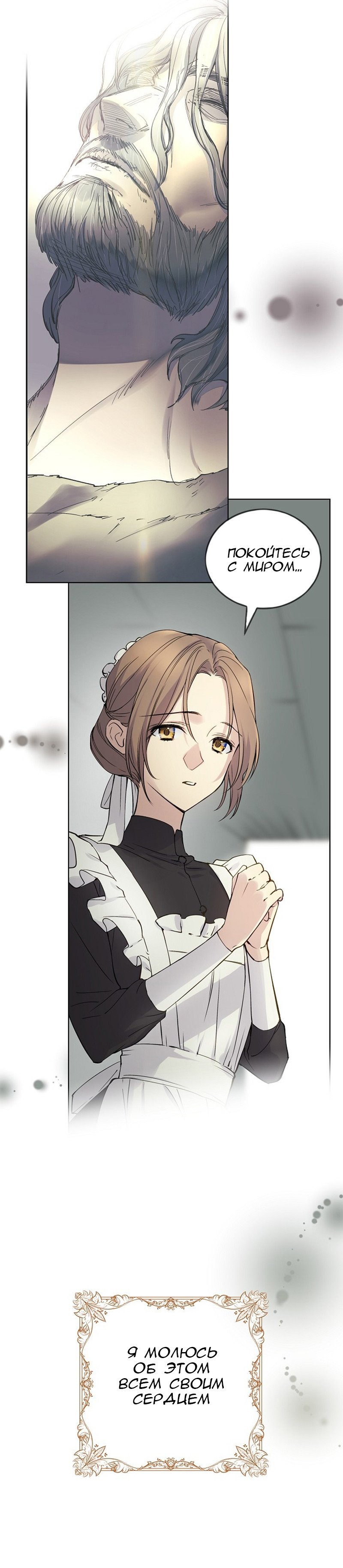 Манга Способная горничная / Capable maid  - Том 1 Глава 1 Страница 24