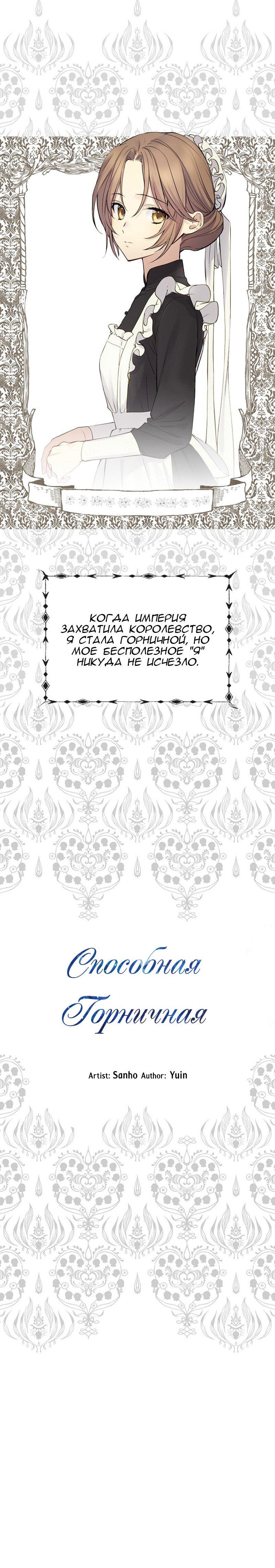 Манга Способная горничная / Capable maid  - Том 1 Глава 1 Страница 3