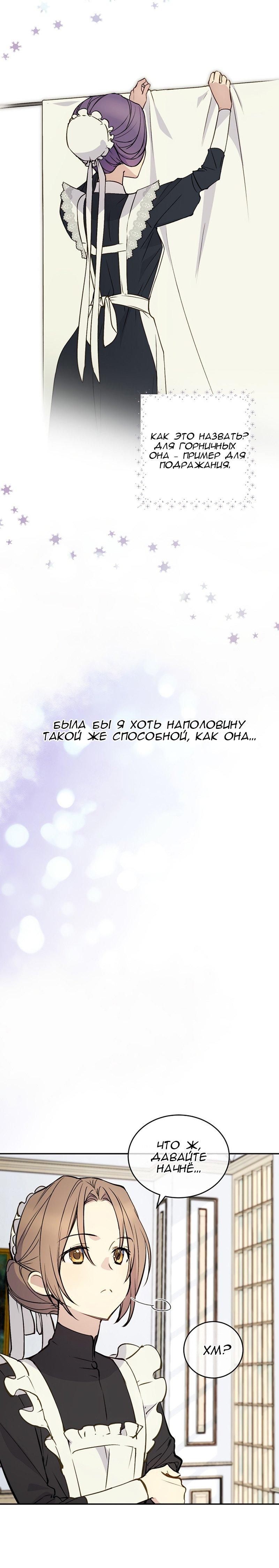 Манга Способная горничная / Capable maid  - Том 1 Глава 2 Страница 10