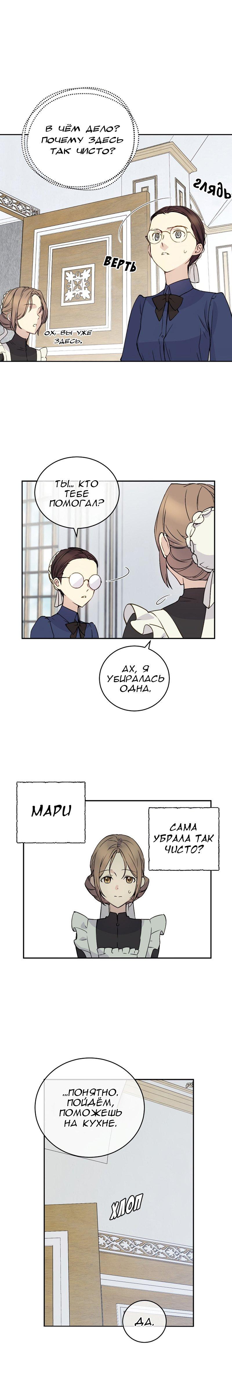 Манга Способная горничная / Capable maid  - Том 1 Глава 2 Страница 17