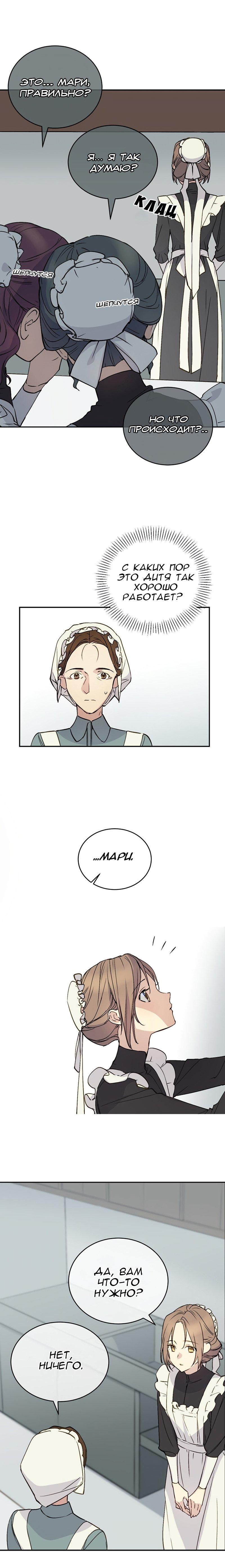 Манга Способная горничная / Capable maid  - Том 1 Глава 2 Страница 19