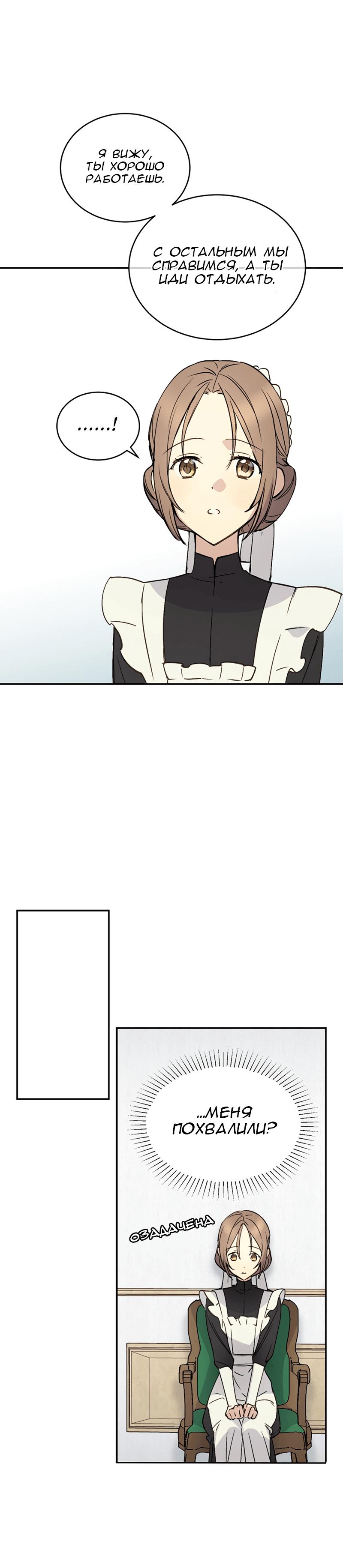 Манга Способная горничная / Capable maid  - Том 1 Глава 2 Страница 20