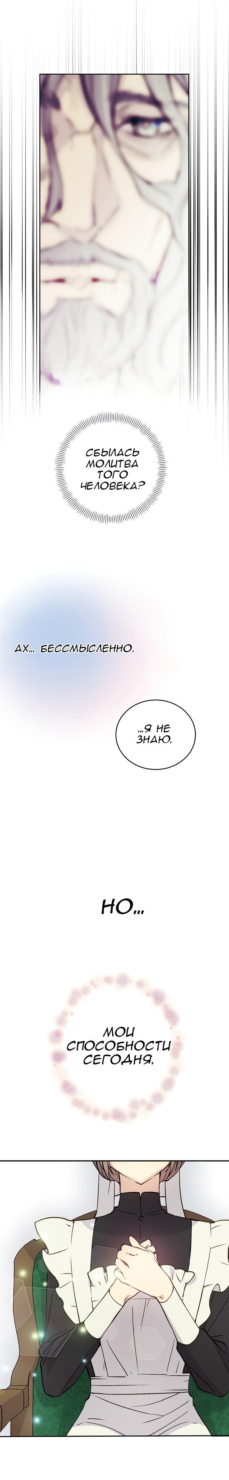 Манга Способная горничная / Capable maid  - Том 1 Глава 2 Страница 22