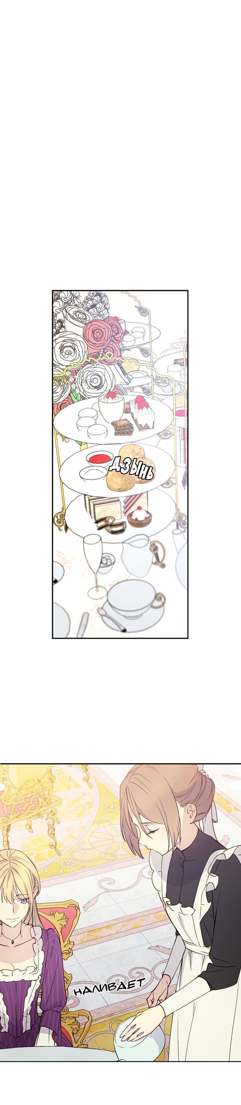Манга Способная горничная / Capable maid  - Том 1 Глава 2 Страница 25