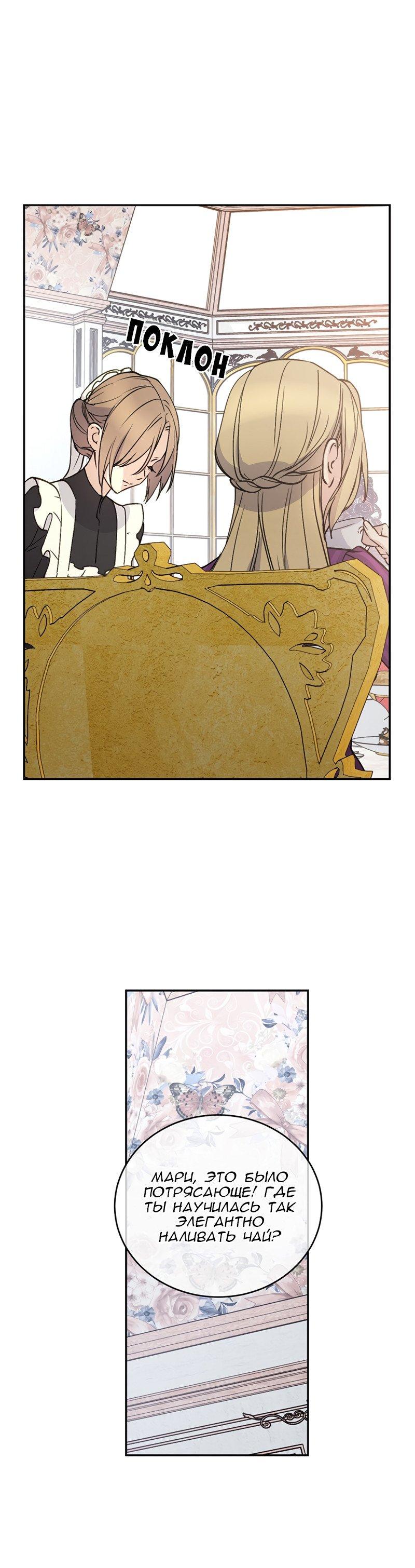 Манга Способная горничная / Capable maid  - Том 1 Глава 2 Страница 26