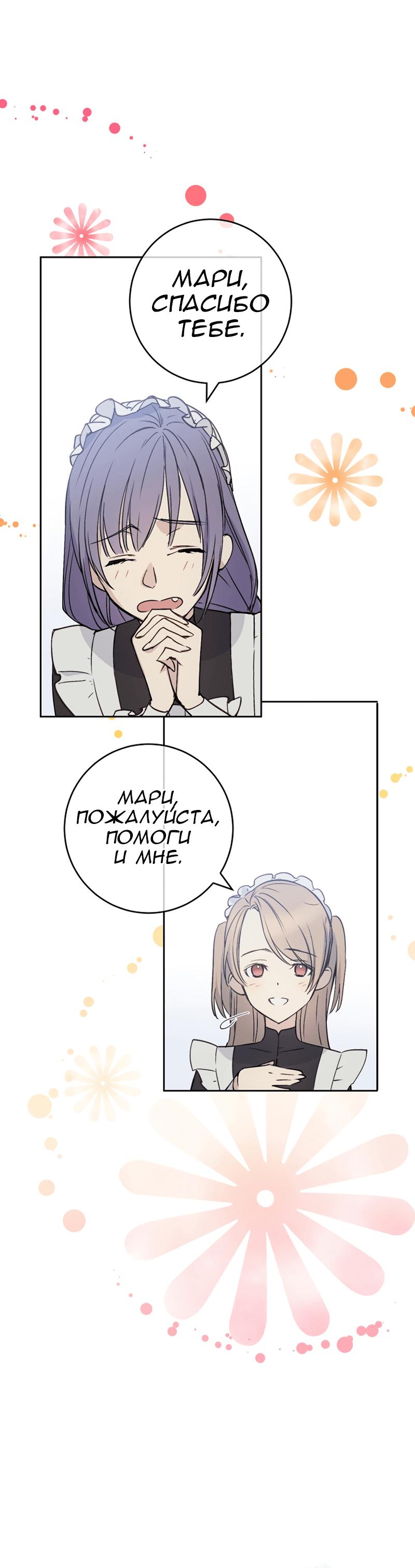 Манга Способная горничная / Capable maid  - Том 1 Глава 2 Страница 28