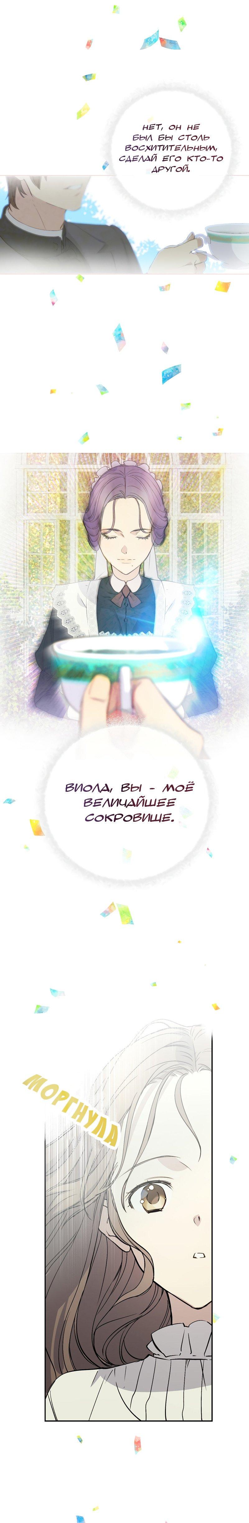 Манга Способная горничная / Capable maid  - Том 1 Глава 2 Страница 4