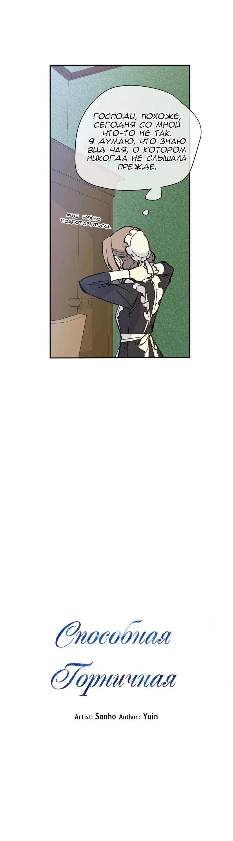Манга Способная горничная / Capable maid  - Том 1 Глава 2 Страница 6