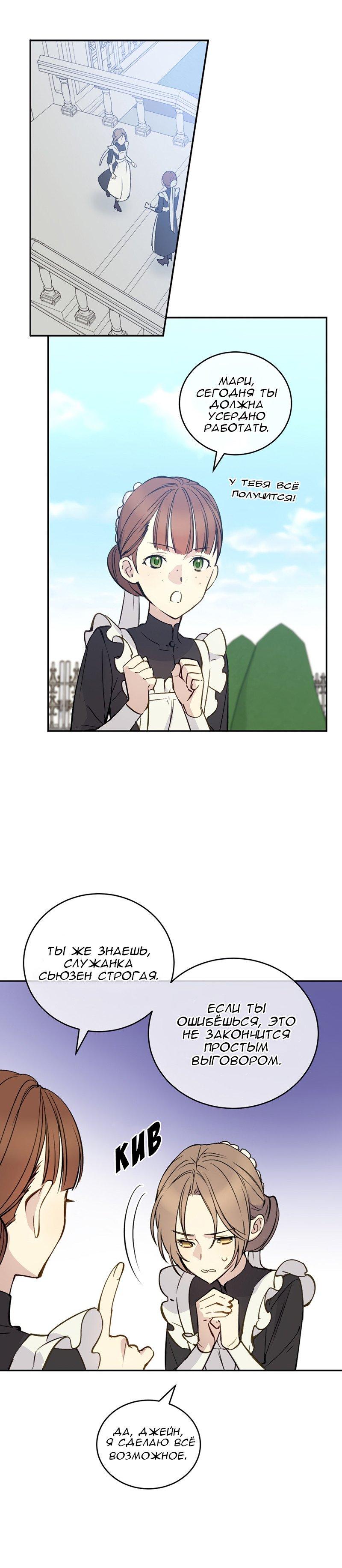 Манга Способная горничная / Capable maid  - Том 1 Глава 2 Страница 7