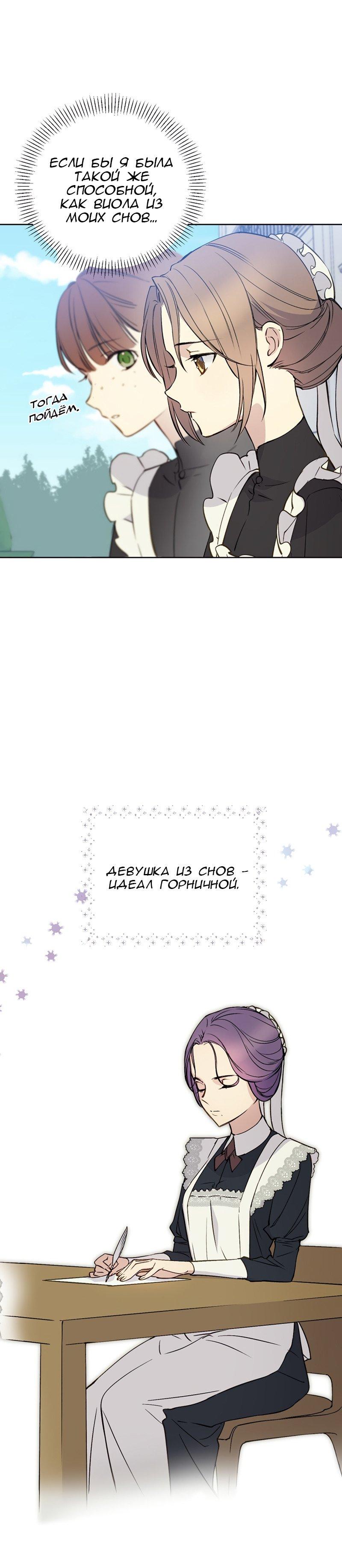 Манга Способная горничная / Capable maid  - Том 1 Глава 2 Страница 8
