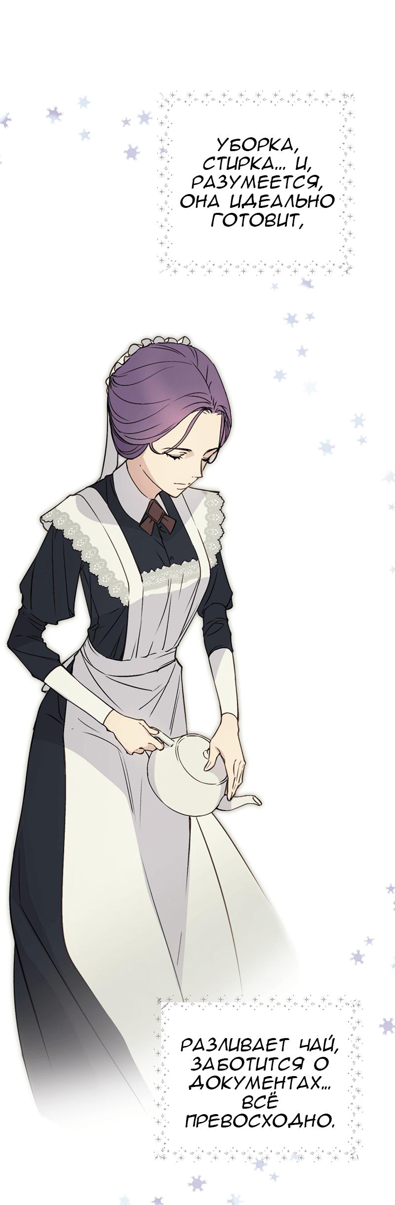 Манга Способная горничная / Capable maid  - Том 1 Глава 2 Страница 9