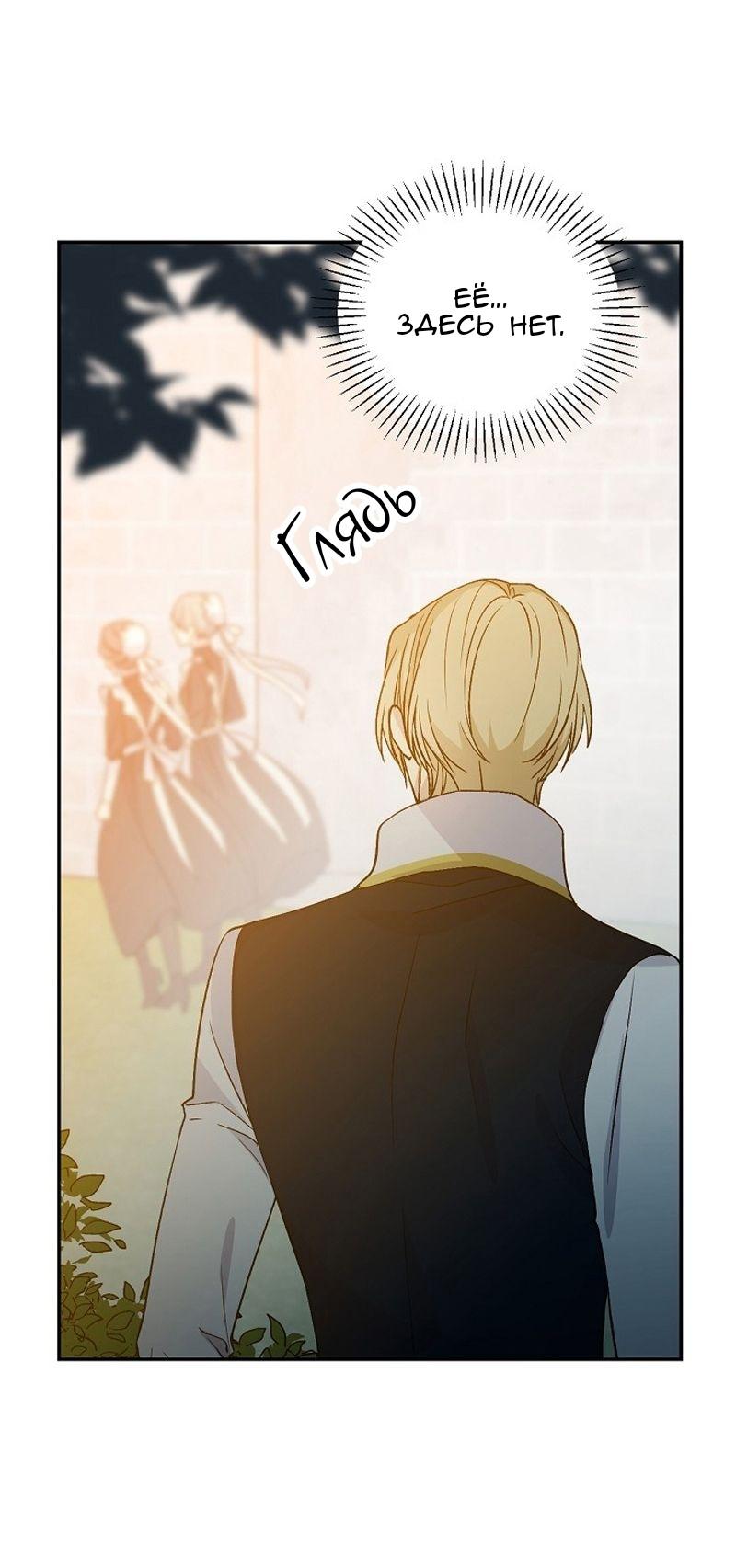 Манга Способная горничная / Capable maid  - Том 1 Глава 16 Страница 12