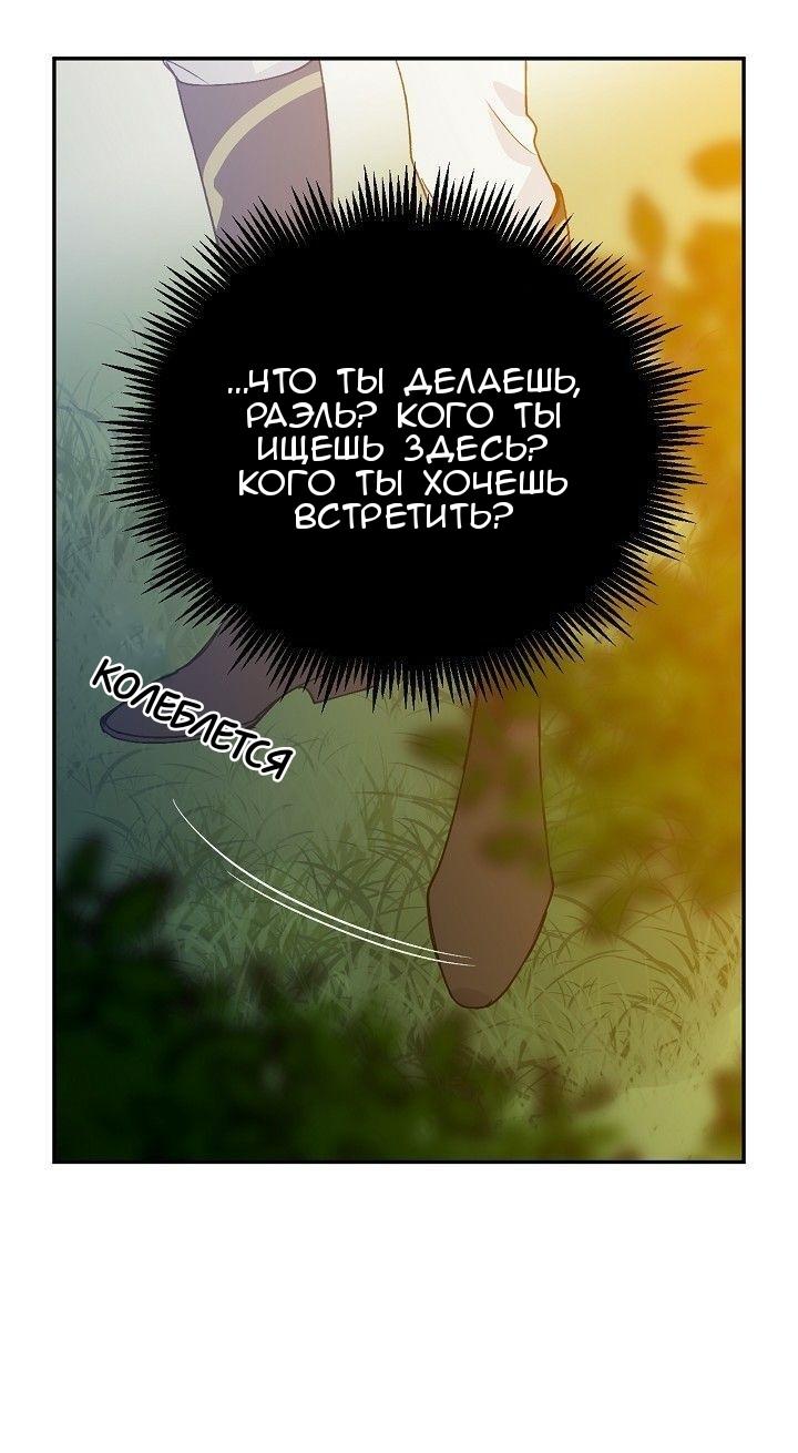 Манга Способная горничная / Capable maid  - Том 1 Глава 16 Страница 16