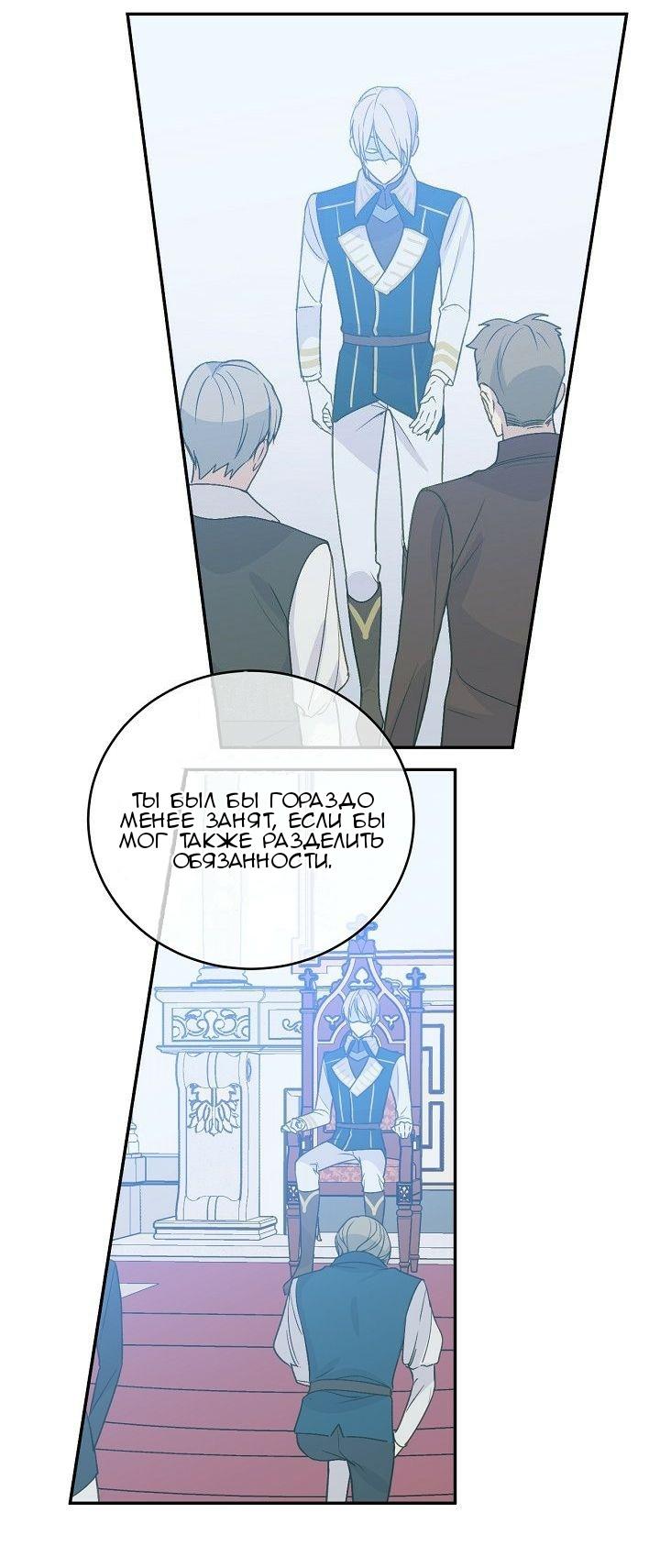Манга Способная горничная / Capable maid  - Том 1 Глава 16 Страница 5