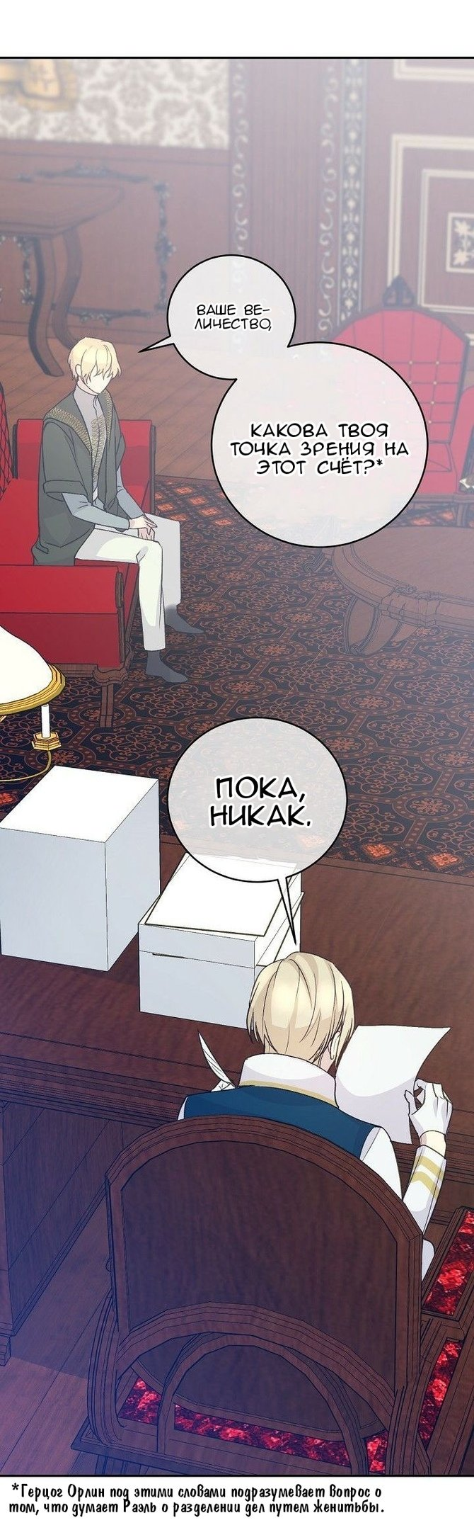 Манга Способная горничная / Capable maid  - Том 1 Глава 16 Страница 6