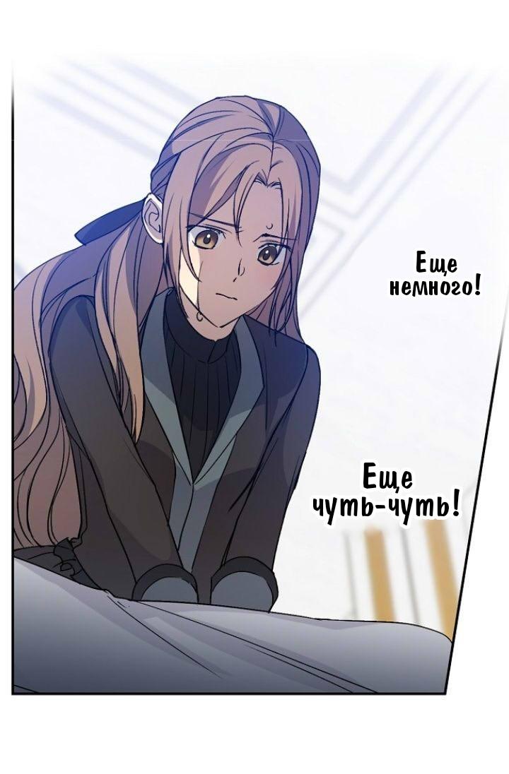 Манга Способная горничная / Capable maid  - Том 1 Глава 17 Страница 40
