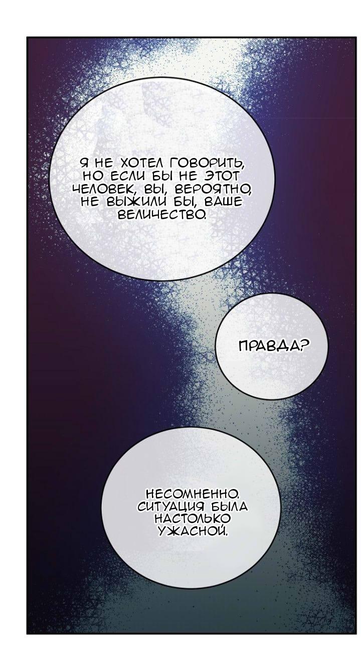 Манга Способная горничная / Capable maid  - Том 1 Глава 17 Страница 61