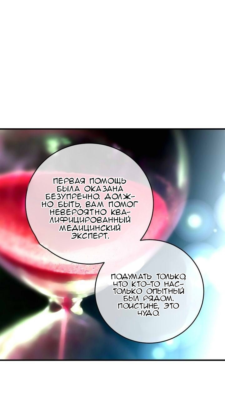 Манга Способная горничная / Capable maid  - Том 1 Глава 17 Страница 62