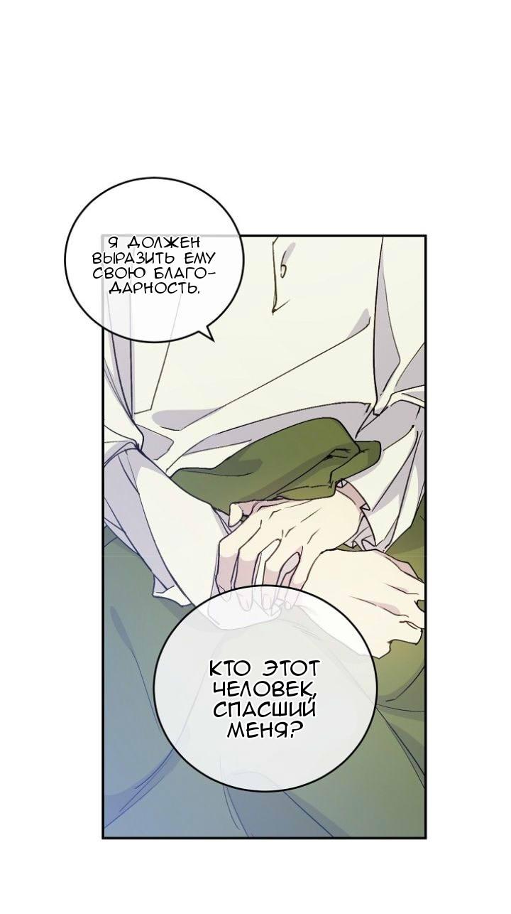 Манга Способная горничная / Capable maid  - Том 1 Глава 17 Страница 63