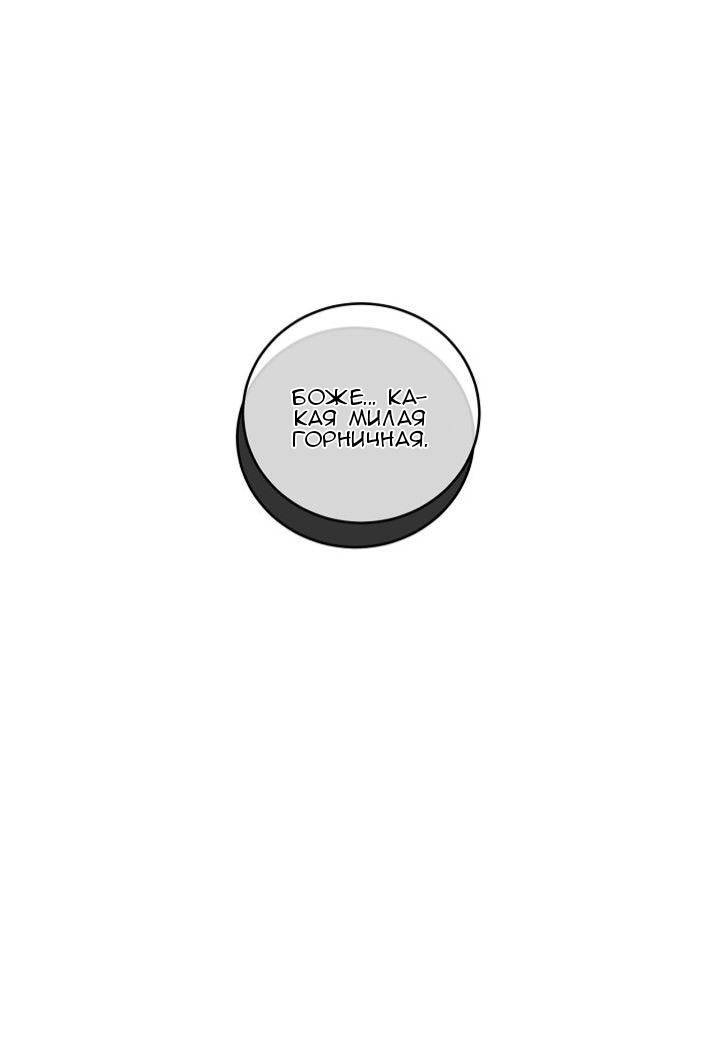 Манга Способная горничная / Capable maid  - Том 1 Глава 17 Страница 7