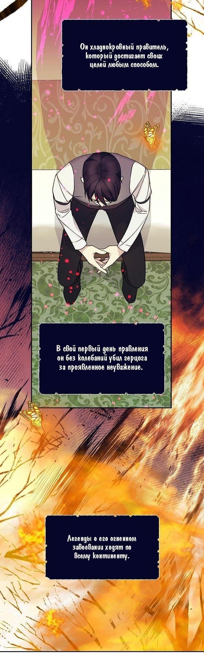 Манга Способная горничная / Capable maid  - Том 1 Глава 18 Страница 10