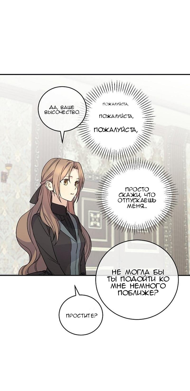 Манга Способная горничная / Capable maid  - Том 1 Глава 18 Страница 17