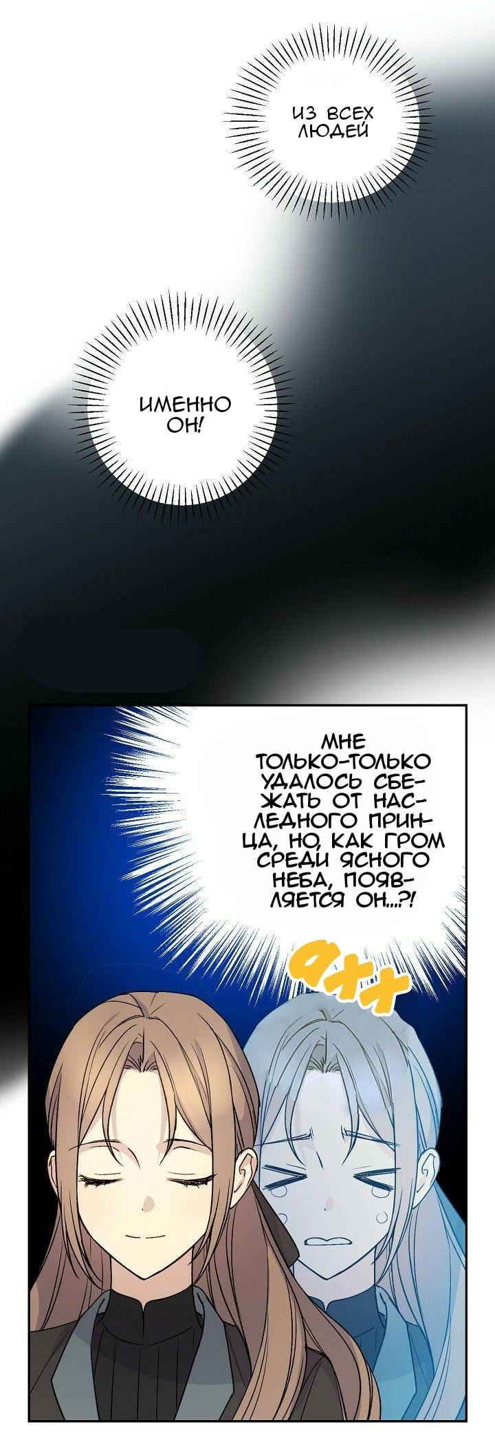 Манга Способная горничная / Capable maid  - Том 1 Глава 18 Страница 3
