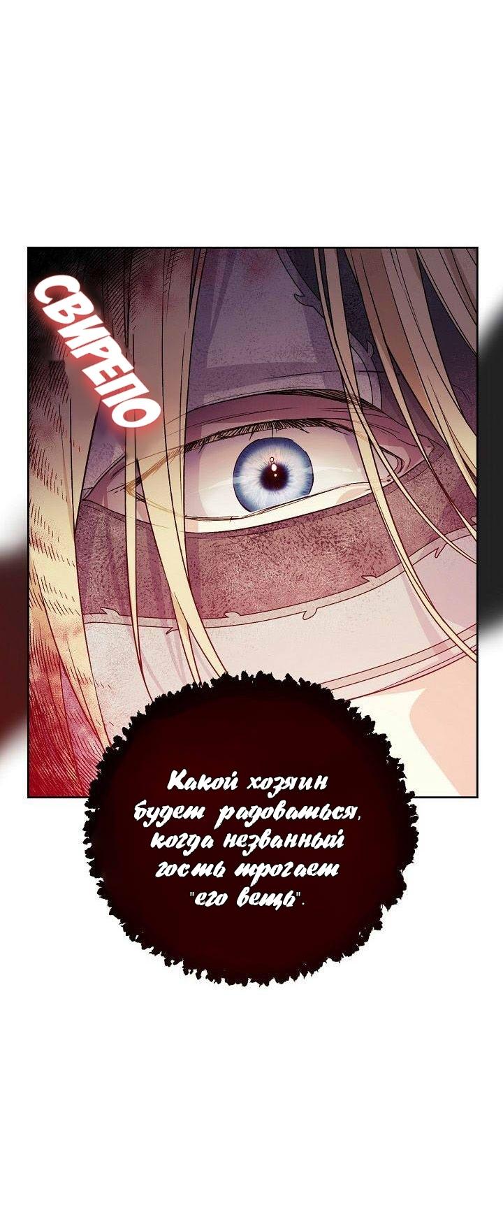 Манга Способная горничная / Capable maid  - Том 1 Глава 18 Страница 37