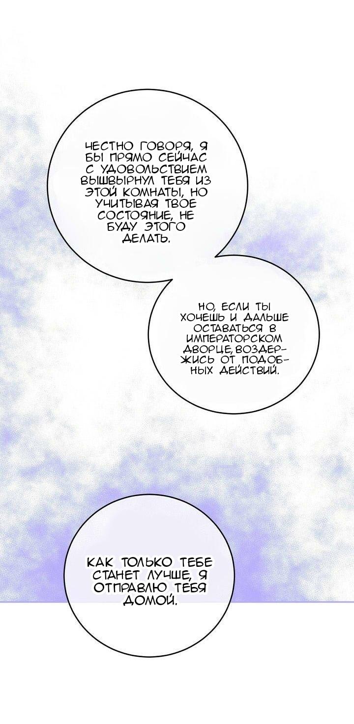 Манга Способная горничная / Capable maid  - Том 1 Глава 18 Страница 39
