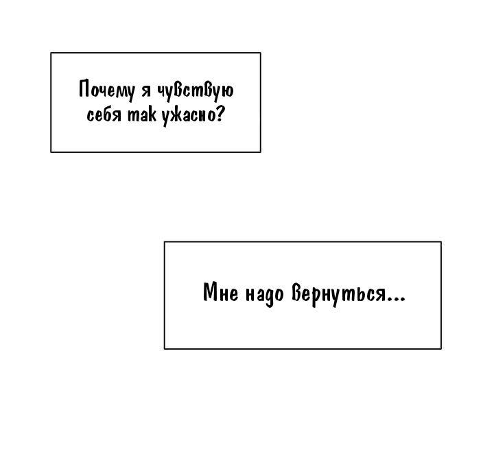 Манга Способная горничная / Capable maid  - Том 1 Глава 18 Страница 44