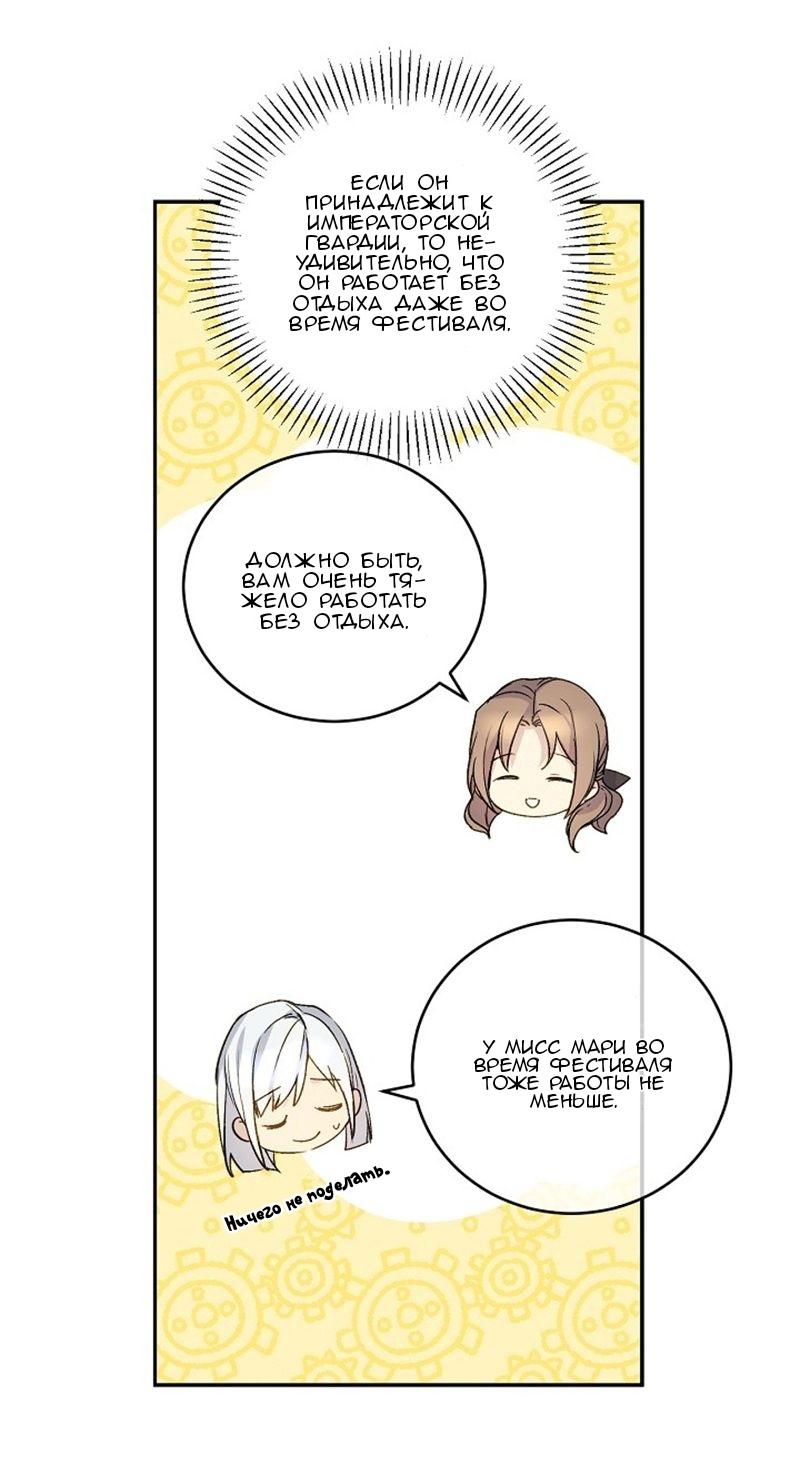 Манга Способная горничная / Capable maid  - Том 1 Глава 19 Страница 10