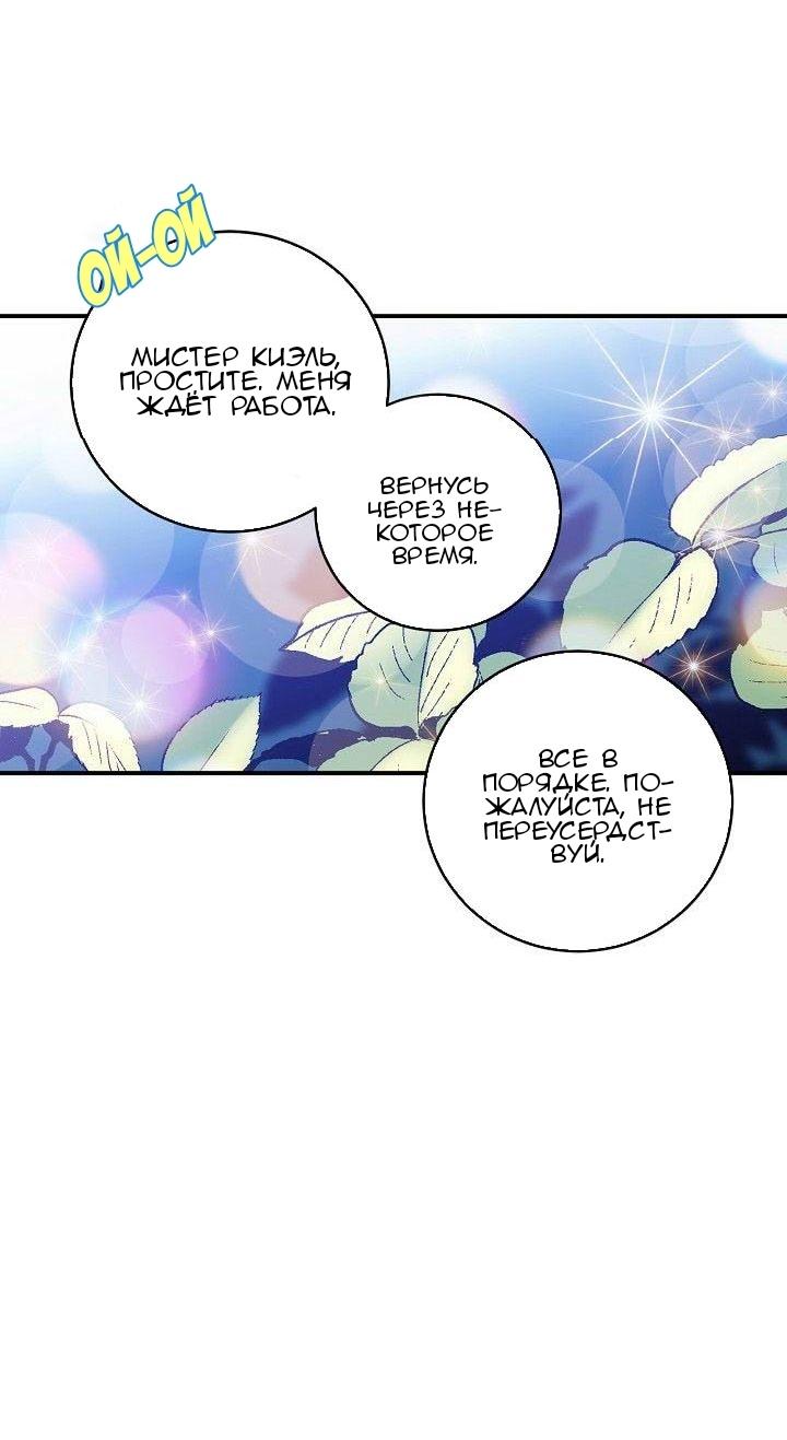 Манга Способная горничная / Capable maid  - Том 1 Глава 19 Страница 12