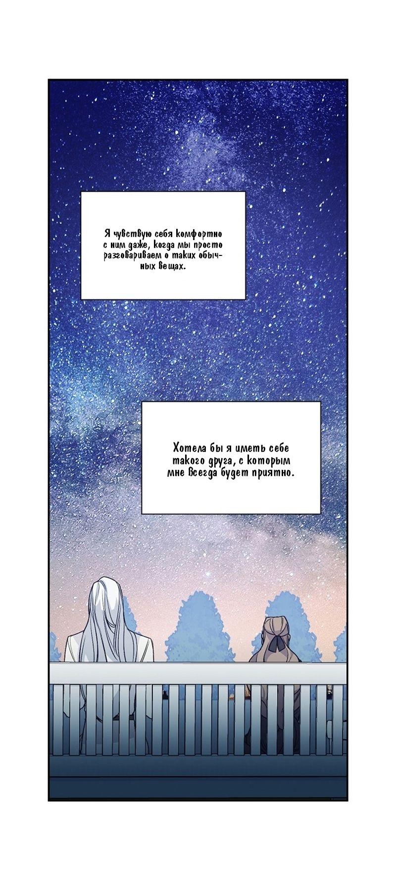 Манга Способная горничная / Capable maid  - Том 1 Глава 19 Страница 20