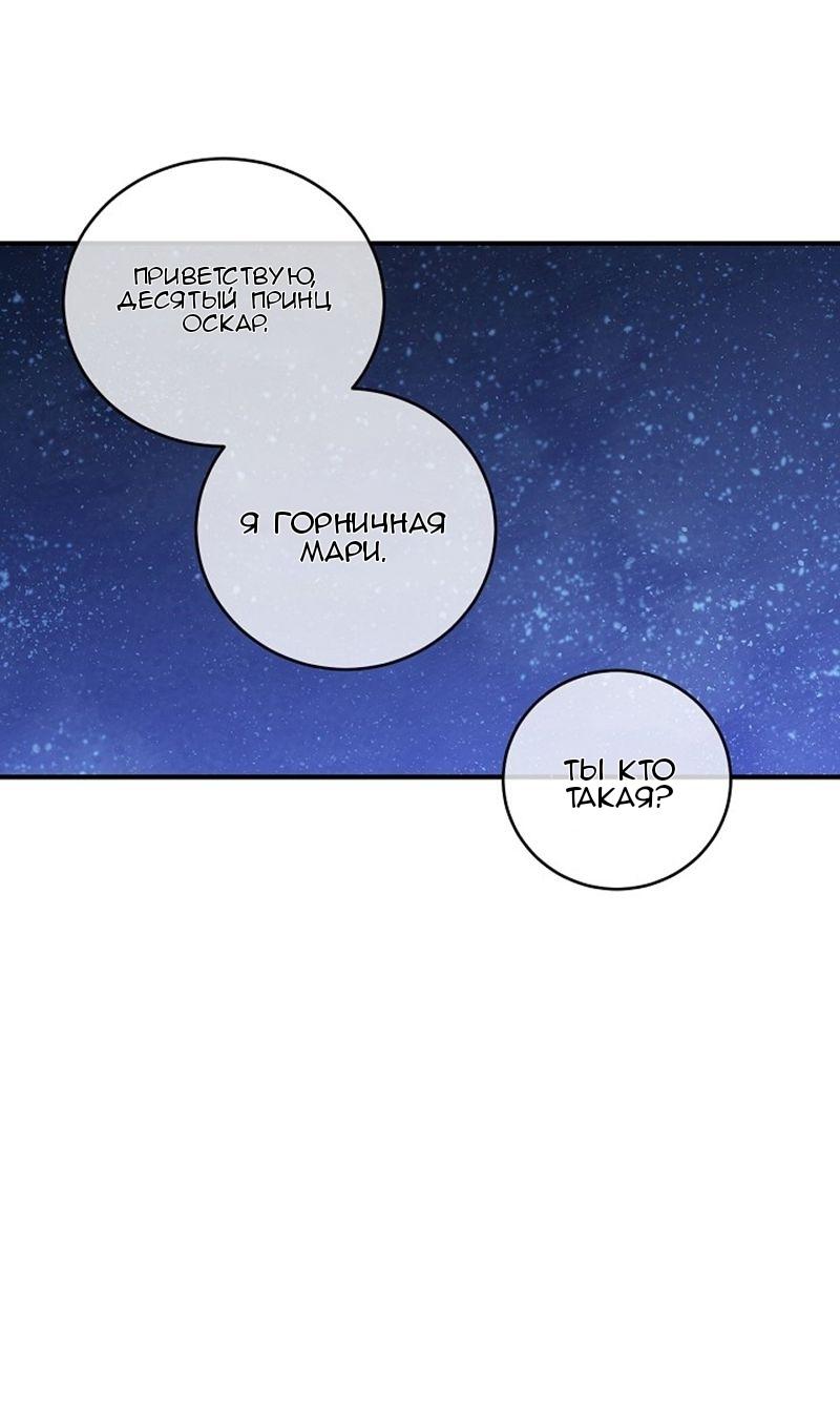 Манга Способная горничная / Capable maid  - Том 1 Глава 19 Страница 26