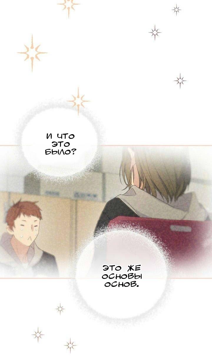Манга Способная горничная / Capable maid  - Том 1 Глава 19 Страница 39