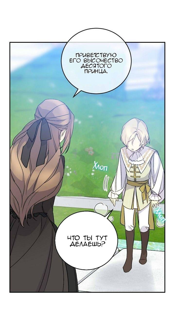 Манга Способная горничная / Capable maid  - Том 1 Глава 19 Страница 44