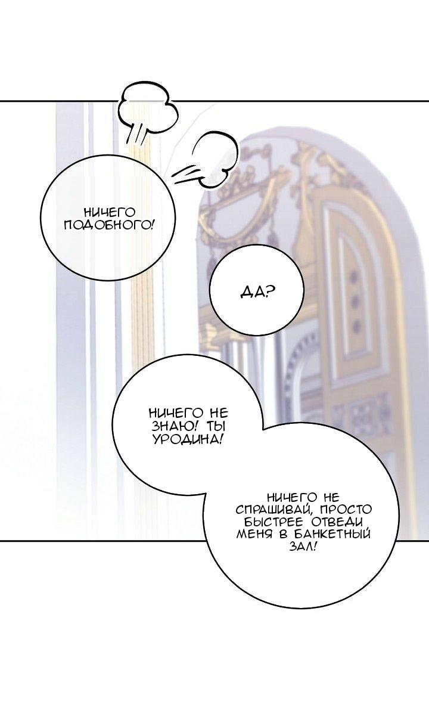 Манга Способная горничная / Capable maid  - Том 1 Глава 19 Страница 52