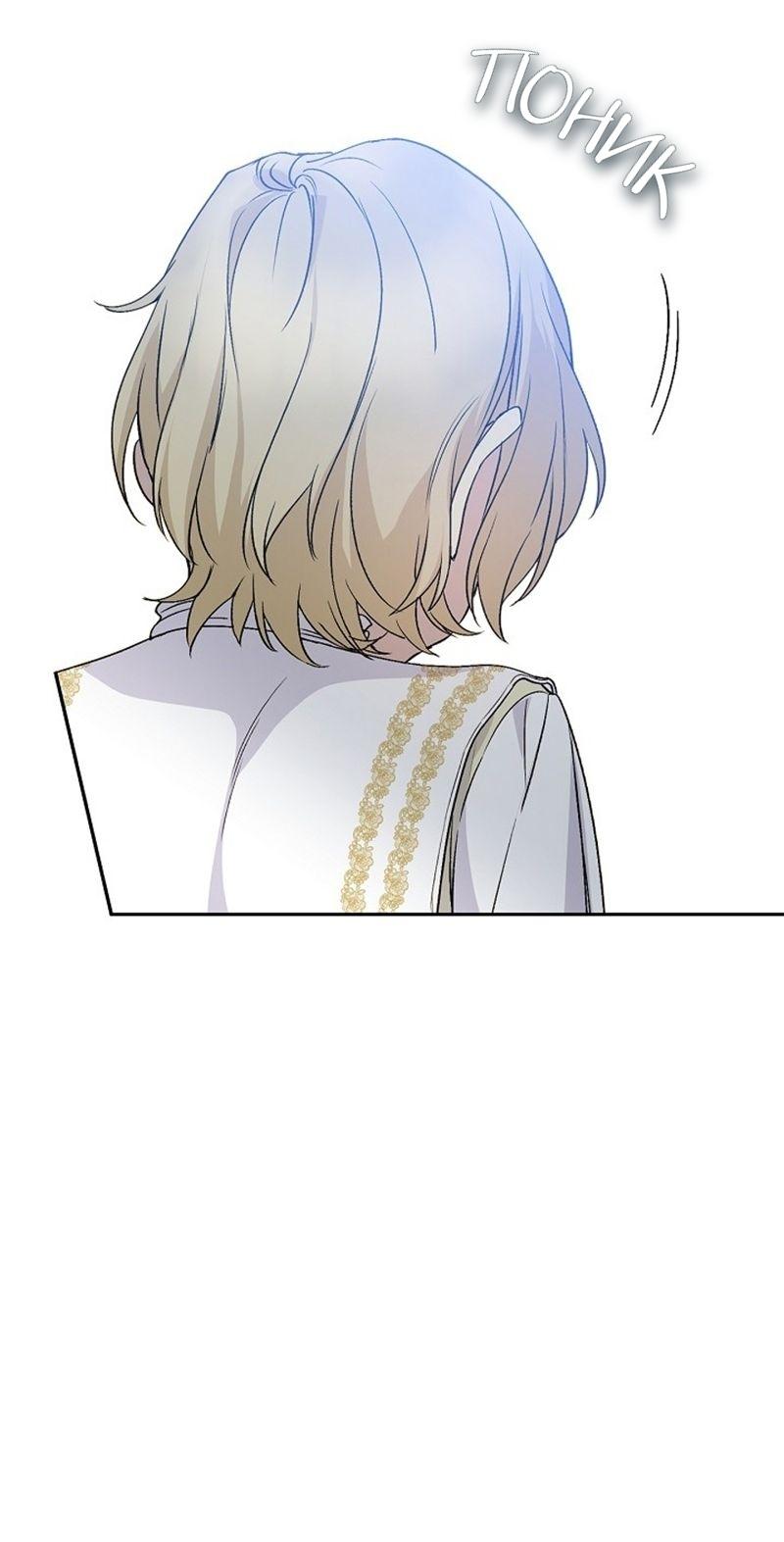 Манга Способная горничная / Capable maid  - Том 1 Глава 19 Страница 59