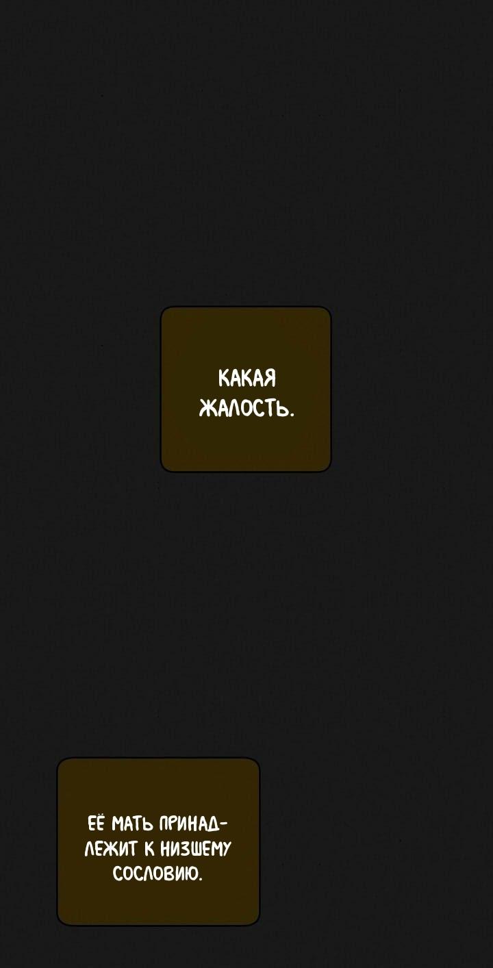 Манга Способная горничная / Capable maid  - Том 1 Глава 20 Страница 1