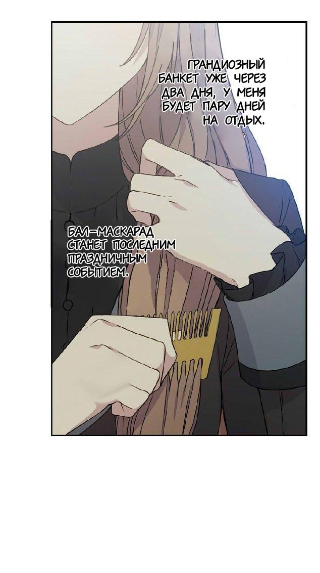 Манга Способная горничная / Capable maid  - Том 1 Глава 20 Страница 17