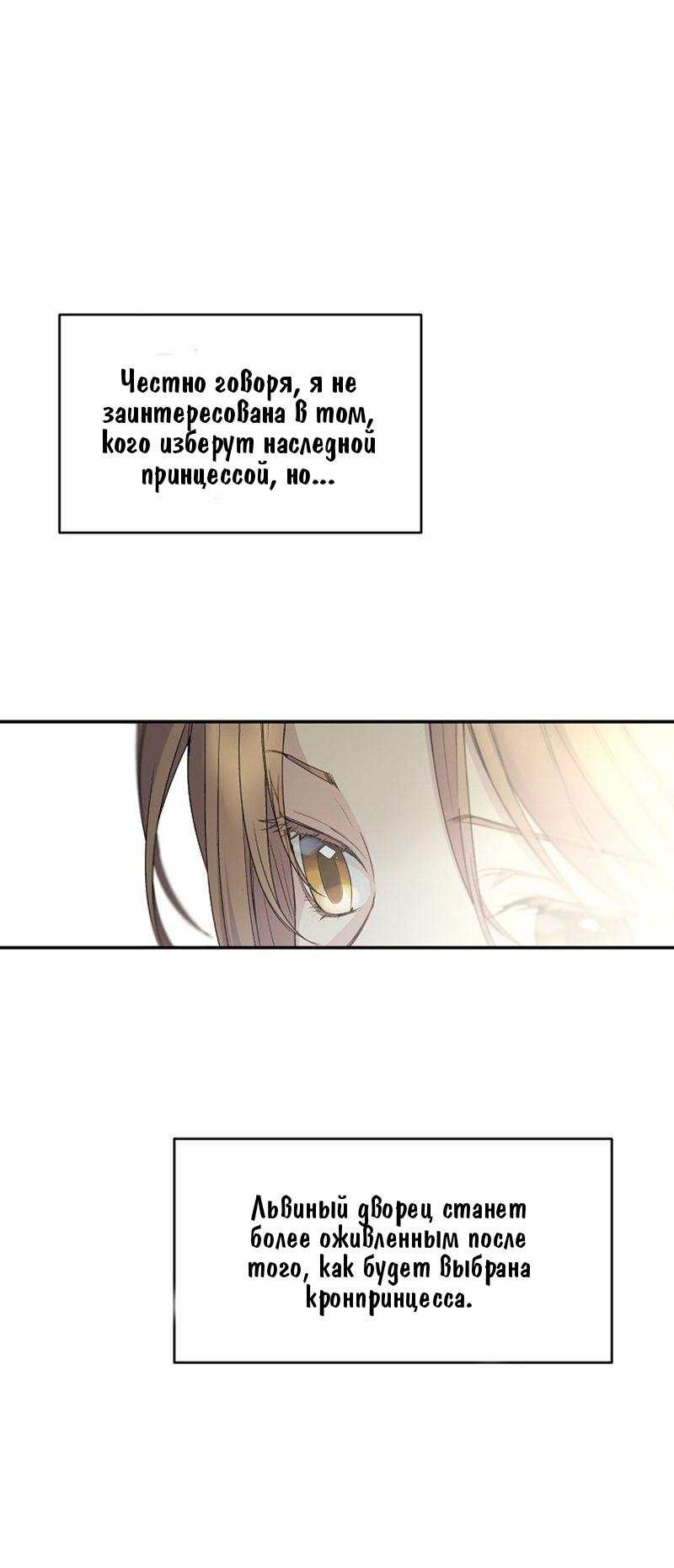 Манга Способная горничная / Capable maid  - Том 1 Глава 20 Страница 19