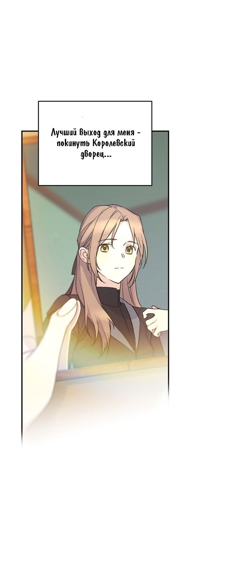 Манга Способная горничная / Capable maid  - Том 1 Глава 20 Страница 20