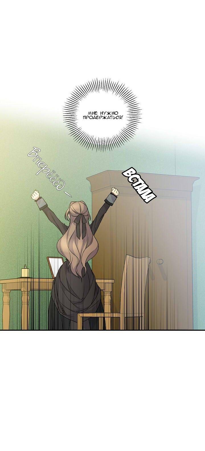 Манга Способная горничная / Capable maid  - Том 1 Глава 20 Страница 21