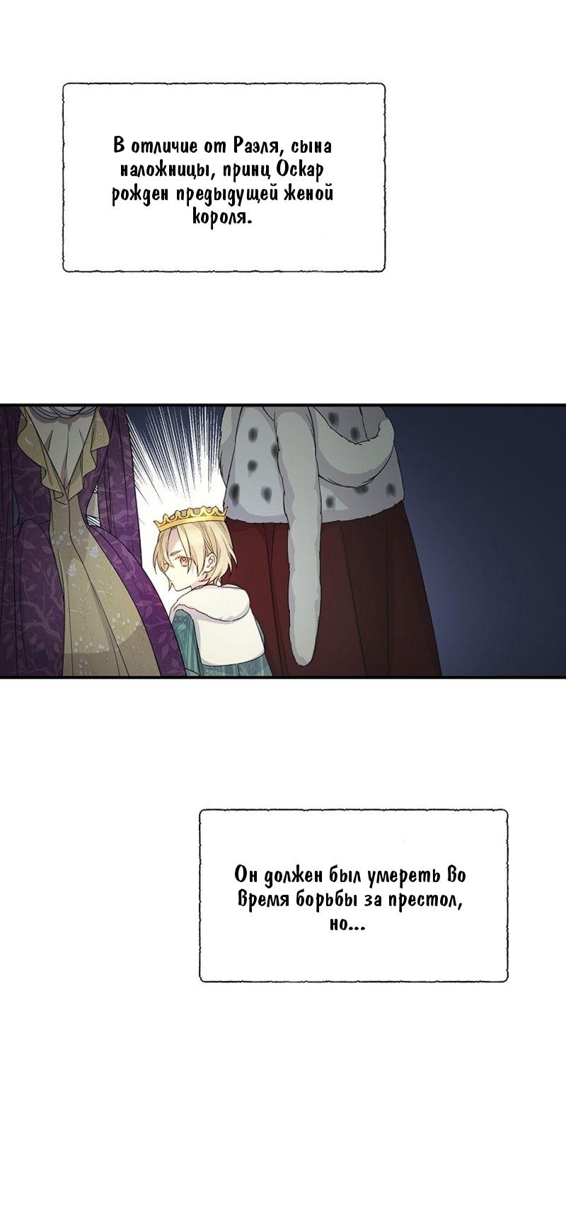 Манга Способная горничная / Capable maid  - Том 1 Глава 20 Страница 27