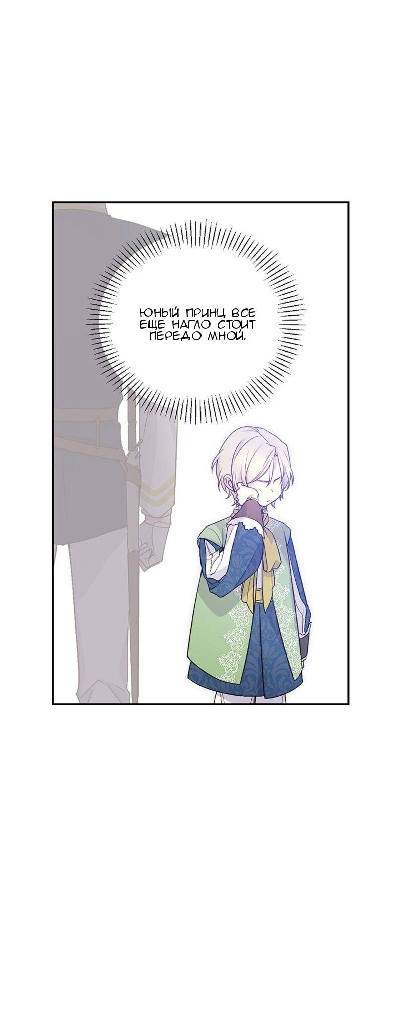 Манга Способная горничная / Capable maid  - Том 1 Глава 20 Страница 28